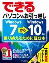 できるパソコンのお引っ越し Windows 7からWindows 10に乗り換えるために読む本【電子書籍】[ 清水 理史 ]