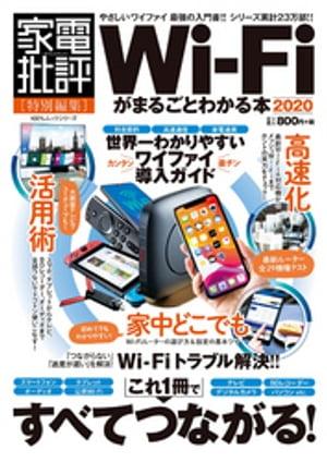 100%ムックシリーズ Wi-Fiがまるごとわかる本 2020【電子書籍】[ 晋遊舎 ]