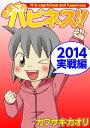 きまぐれハピネス!!2014実戦...