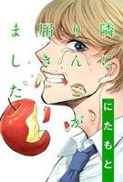 【期間限定 無料お試し版】隣にりんごが届きました 分冊版 2
