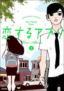 【フルカラー】恋するアプリ Love Alarm 2【電子書籍】[ KYE YOUNG CHON ]