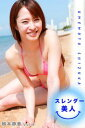 【セクシーグラビア】スレンダー美人 Vol.4 / 梅本静香...