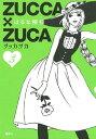 ZUCCA×ZUCA(3)【電子書籍】[ はるな檸檬 ]