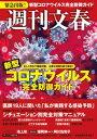 週刊文春 新型コロナウイルス完全防御ガイド (文春ムック)【電子書籍】