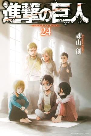 コミック, その他  attack on titan24
