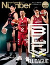 Number PLUS B.LEAGUE 2018-19 OFFICIAL GUIDEBOOK Bリーグ2018-19 公式ガイドブック (Sports Graphic Number PLUS(スポーツ・グラフィック ナンバープラス))【電子書籍】