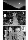 園田の歌〈連載版〉第6話 地図に...
