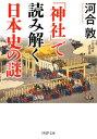 「神社」で読み解く日本史の謎【電子書籍】[ 河合敦 ]