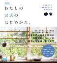 新版 わたしのお店のはじめかた。 人気店に学ぶ雑貨店&カフェ開業BOOK【電子書籍】[ ……
