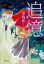 追憶【電子書籍】[ 青島武 ]