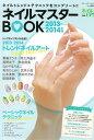 ネイルマスターBOOK 2013-2014年版【電子書籍】[ ブティック社編集部 ]