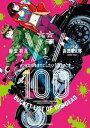 ゾン100〜ゾンビになるまでにしたい100のこと〜(1)【電...