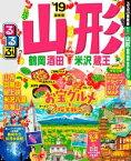 るるぶ山形 鶴岡 酒田 米沢 蔵王'19【電子書籍】