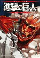 バイリンガル版 進撃の巨人1 Attack on Titan 1