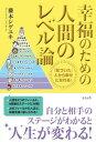 幸福のための人間のレベル論【電子書籍】[ 藤本シゲユキ ]