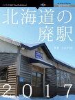北海道の廃駅2017【電子書籍】[ 山田 将史 ]