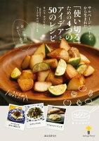 サルベージ・パーティから生まれた「使い切る」ための4つのアイデアと50のレシピ 余った食材、おいしく変身。