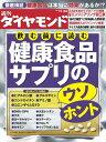 週刊ダイヤモンド 12年11月24日号【電子書籍】[ ダイヤ