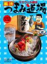 風流つまみ道場 4巻【電子書籍】...