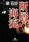 断層海流【電子書籍】[ 梁石日 ]