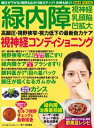 わかさ夢MOOK45 緑内障 視神経コンディショニング【電子書籍】[ わかさ・夢21編集部 ]