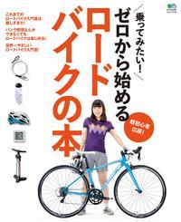 ゼロから始めるロードバイクの本【電子書籍】[ BICYCLE CLUB編集部 ]