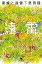 蜜蜂と遠雷(下)【電子書籍】[ 恩田陸 ]