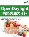 OpenDaylight構築実践...