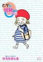 ヒゲの妊婦(43)1巻【電子書籍】[ ひうらさとる ]