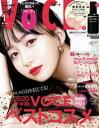 VOCE (ヴォーチェ) 2021年 1月号【電子書籍】