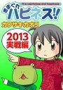 きまぐれハピネス!!2013実戦...
