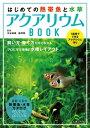 はじめての熱帯魚と水草 アクアリウムBOOK【電子書籍】[ ...