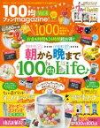 晋遊舎ムック 100均ファンmagazine! Vol.4【電子書籍】[ 晋遊舎 ]