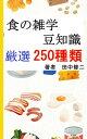 食の雑学、豆知識【厳選250種類...