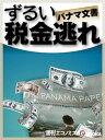パナマ文書ずるい税金逃れ【電子書...