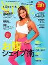 ウーマンズシェイプ&スポーツ Vol.21【電子書籍】