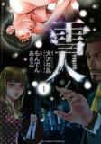 雪人 YUKITO(1)【電子書籍】[ 大沢在昌 ]
