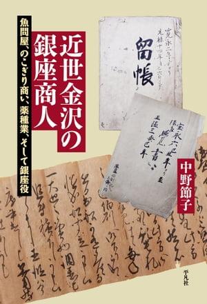 近世金沢の銀座商人【電子書籍】[ 中野節子 ]