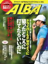 アルバトロス・ビュー 724号【...
