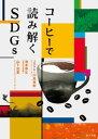 コーヒーで読み解くSDGs【電子書籍】[ Jose.川島良彰 ]