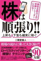 株は順張り!! ~勝率8割以上の常勝トレーダーになる! ~