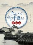 舌尖上的中國:古鎮篇【電子書籍】[ 夢芝 ]