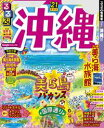 るるぶ沖縄'21 JTBパブリッシング