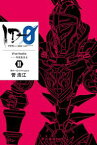 IDー0 2 Vive hodie.ーー今日生きよ【電子書籍】[ 菅 浩江&ID-0 Project ]