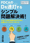 PDCAのDを連打するシンプル問題解決術!今までと違う結果を出すために必要なたったひとつのこと。【電子書籍】[ 池田正輝 ]