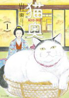 【期間限定 試し読み増量版】猫奥(1)