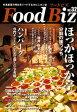 フードビズ32号【電子書籍】