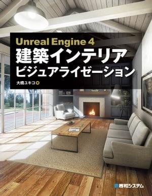 デザイン・グラフィックス, CG Unreal Engine 4