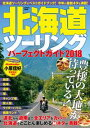 北海道ツーリングパーフェクトガイド2018【電子書籍】