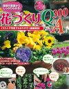 花づくりQ&A 300【電子書籍】[ ブティック社編集部 ]